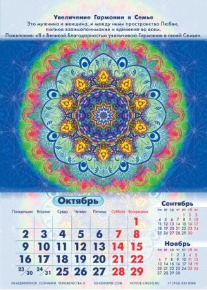 Календарь Новых Состояний