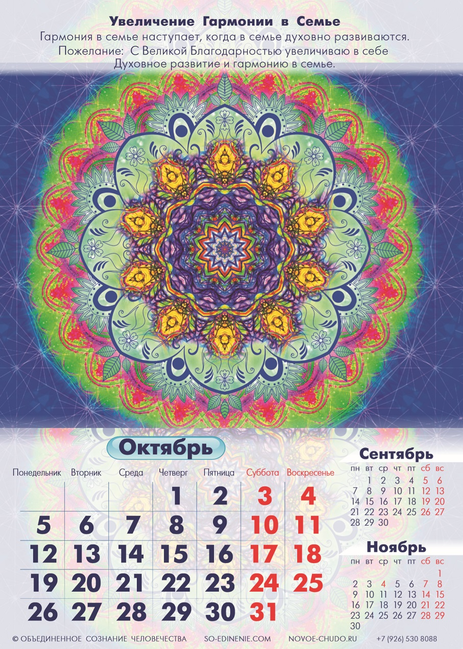 Календарь Новых Состояний 2020