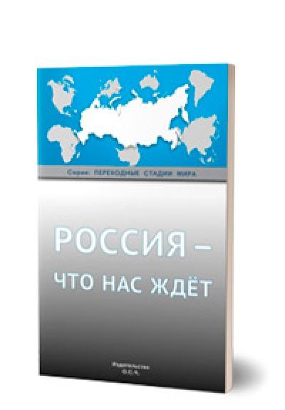 Россия - что нас ждёт