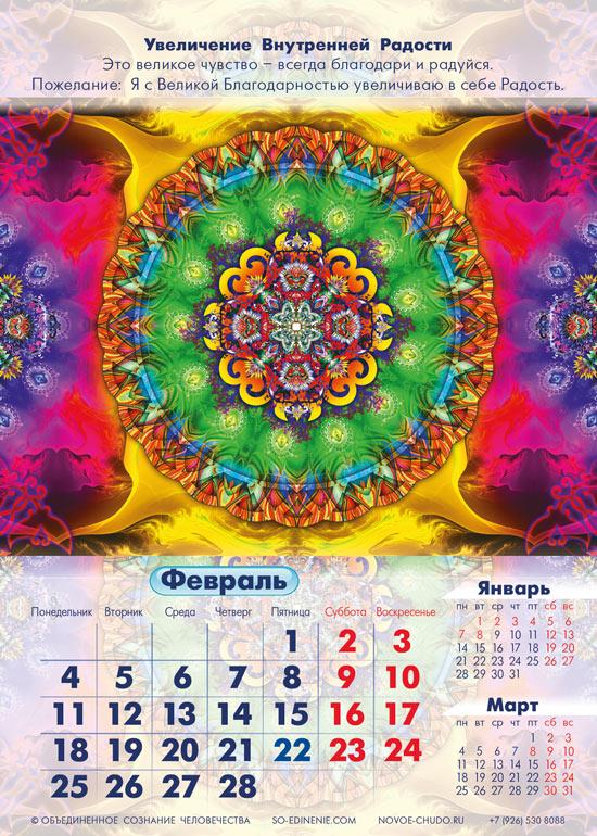 Календарь Новых Состояний 2019