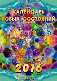 Календарь Новых Состояний 2016