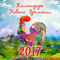 Необычный Календарь 2017