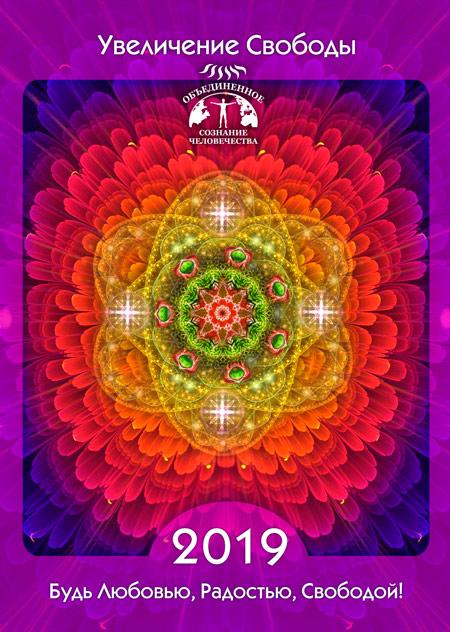 """Календарь """"Увеличение Свободы"""""""