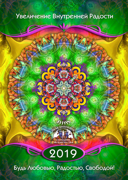 """Календарь """"Увеличение Внутренней Радости"""""""