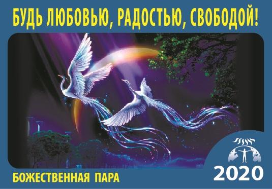 "Календарь ""Божественная Пара"""