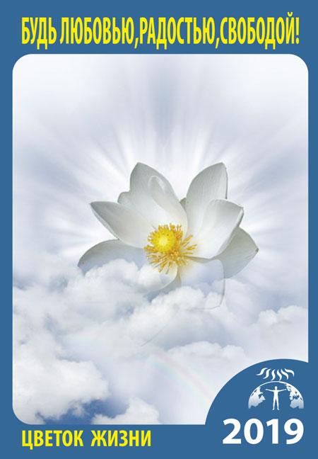 """Календарь """"Цветок Жизни"""""""