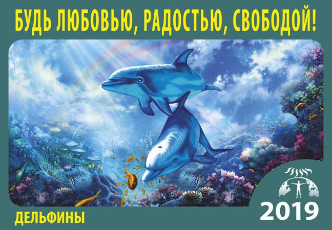 "Календарь ""Дельфины"""