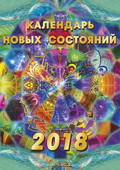 Календарь Новых Состояний 2018