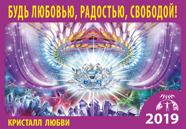 "Календарь ""Кристалл Любви"""