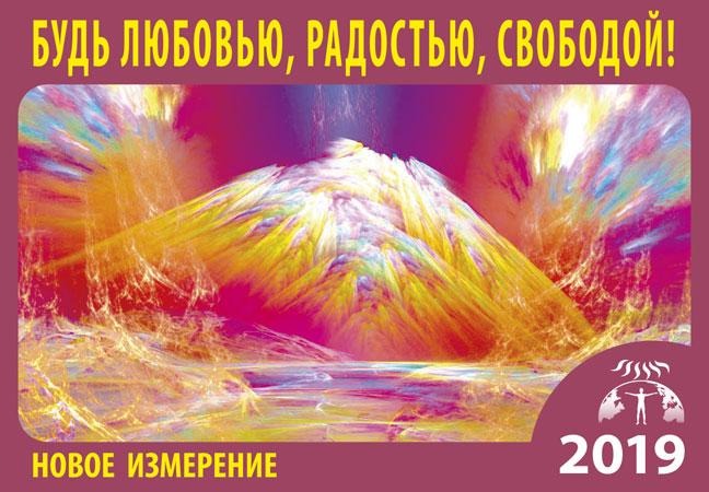 """Календарь """"Новое Измерение"""""""