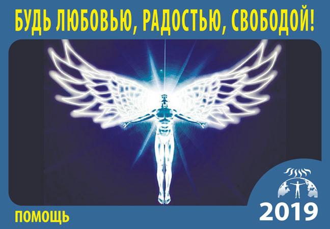 """Календарь """"Помощь"""""""