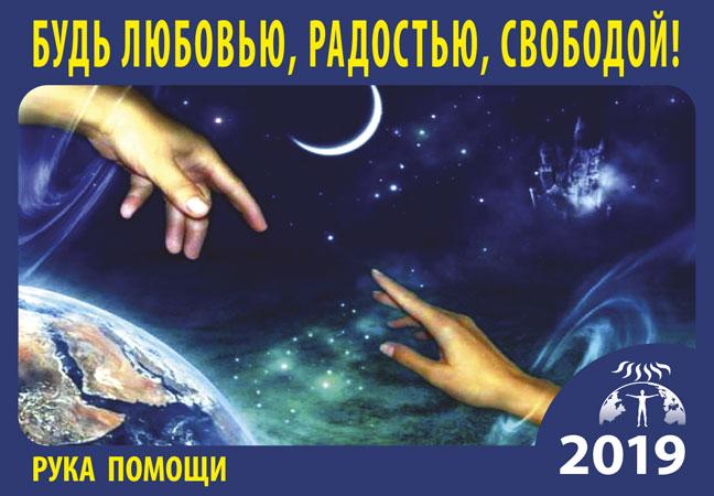 "Календарь ""Рука Помощи"""